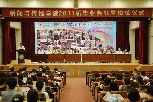 武汉大学新闻与传播学院2011届学生毕业典礼暨学位授予仪式圆满举行