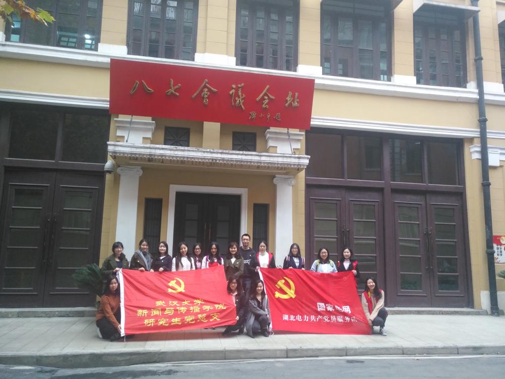 武汉大学新闻与传播学院研究生党总支党员参观八七会议会址图片