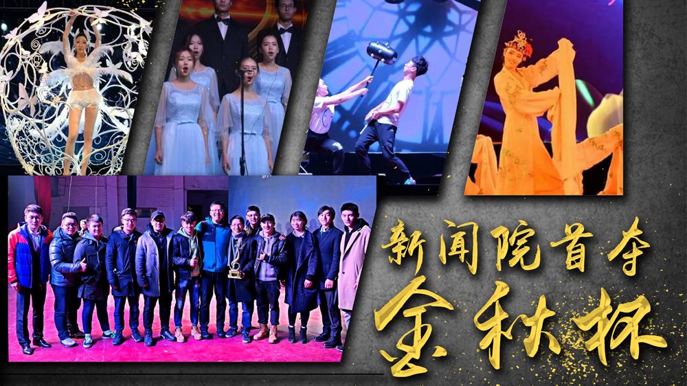 【校园文化】我院以团体总分第一勇夺武汉大学金秋杯